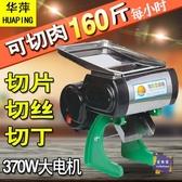 切肉機 商用切肉機小型電動切片機全自動家用絲丁切肉片機多功能T 交換禮物