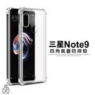 四角強力 氣囊 三星 Note9 N960 6.4吋 手機殼 空壓殼 防摔 軟殼 保護殼 壓克力不泛黃 透明 保護套