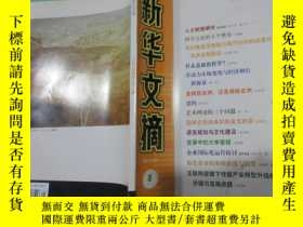 二手書博民逛書店新華文摘 2014年第21期,定價罕見Y168395 出版201