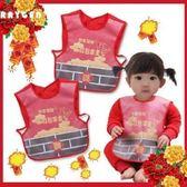 新年 紅包拿來 創意賀年無袖罩衣/福滿防水反穿衣/新年飯衣