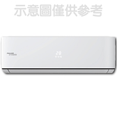 (含標準安裝)萬士益變頻分離式冷氣6坪MAS-41CV32/RA-41CV32