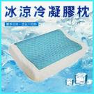 枕頭 / 冰涼冷凝膠乳膠枕 #幫助睡眠 #冰涼 #人體工學設計 #按摩顆粒 #乳膠枕