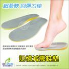 記憶減震超軟鞋墊 內外側足弓鞋墊支撐 採用高密度透氣科技棉久站鞋墊╭*鞋博士嚴選鞋材