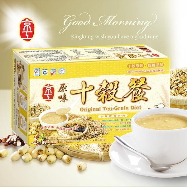 【京工】原味十穀餐(10入)~330g/盒~純素食