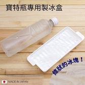 長型置冰盒 製冰器 長條型 製冰盒 冰塊 飲料 寶特瓶 冰塊水 冰箱 夏天必備 【SV5037】 HappyLife