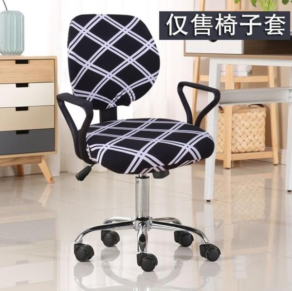 椅子套 分體轉椅套彈力椅套電腦椅套簡約凳子套罩家用椅子套罩通用椅背套