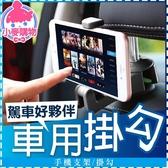 ✿現貨 快速出貨✿【小麥購物】車用手機支架掛勾 車用 多功能車用掛勾 手機支架  【G065】