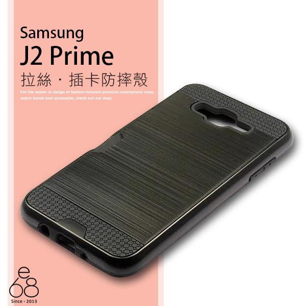 拉絲 插卡 防摔殼 三星 J2 Prime 手機殼 保護殼 信用卡 悠遊卡 收納 保護套