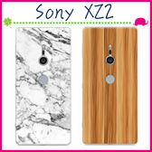 Sony XZ2 H8296 5.7吋 木紋系列手機殼 自然系保護套 復古手機套 TPU背蓋 超薄保護殼 仿木紋後蓋 軟殼