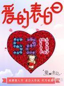抖音熱門同款生日七夕情人節禮物送女友女生浪漫閨蜜diy韓國創意  八折免運 最後一天