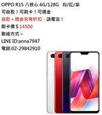 【玄凰】OPPO R15 6.28 吋 八核心 6G/128G 智慧型手機LTE-紫/紅/白-(送9H玻璃保貼+空壓殼+傳輸線)