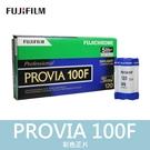 【現貨】Provia 100F 100 感光度 中片幅 120 正片 富士 RDPIII 效期2021年01月(過期優惠202101)