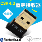 CSR4.0藍牙接收器 藍牙傳輸器 無線USB發射器 免驅動 BLuetooth CSR 4.0 耳機 滑鼠 鍵盤