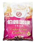 【伯朗】卡布奇諾 三合一咖啡 17gX30包