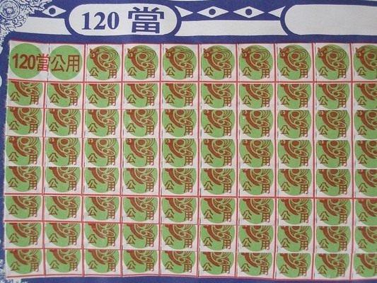 120當抽當用抽抽樂紙牌 (公用1-120號紙牌)/一組一大張入(特16) 抽牌童玩