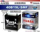 【久大電池】 YUASA 湯淺 40B19L-SMF 汽車電瓶 34B19L 36B20L 38B19L 40B20L