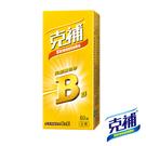 【克補】完整維他命B群膜衣錠(60錠)...