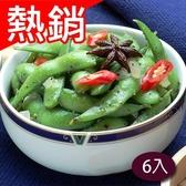 【嚴選】涼拌毛豆夾(1KG/包)X6【愛買冷凍】