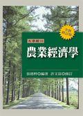 (二手書)農業經濟學(全新修訂版)