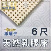 【嘉新床墊】厚8公分/ 雙人加大6尺【馬來西亞天然乳膠床】【銀離子抗菌除臭】