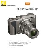 NIKON COOLPIX A1000 (銀色) 35x光學強悍隨身機 4K錄影【公司貨】*上網登錄送好禮(至2021/3/31止)