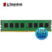 Kingston 金士頓 DDR4 2666 32GB 記憶體 KVR26N19D8/32