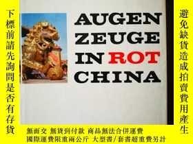 二手書博民逛書店AUGEN罕見ZEUGE IN ROT CHINA 見證紅色中國