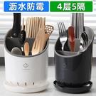 筷子桶筷子置物架筷子籠家用筷簍放餐具的收納盒商用廚房裝勺子筒 一米陽光