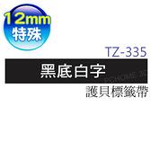 【五入】Brother 12mm TZe-335 黑底白字 特殊規格 護貝標籤帶系列 TZ-TAPE