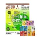 《經理人月刊》1年12期 贈 梁亦鴻老師的3天搞懂系列(11冊)