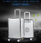 PVC透明行李箱套防水耐磨旅行箱保護套24 28 30寸拉桿箱防塵加厚 向日葵