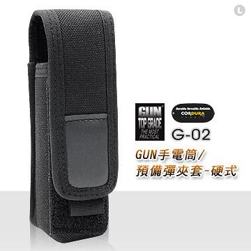 丹大戶外用品【GUN TOP GRADE】G-02 手電筒/預備彈夾套