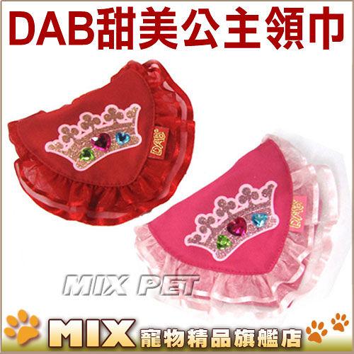 ◆MIX米克斯◆DAB.【502Q1 甜美公主 中小型犬領巾 】舒適材質不夾毛,狗狗外出超開心