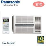 【佳麗寶】-留言享加碼折扣(國際Panasonic)5-6坪窗型右吹冷氣(CW-N36S2)(含標準安裝)