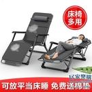 折疊椅 躺椅折疊午休椅子靠背懶人椅成人午睡折疊椅家用躺椅床便攜沙灘椅【快速出貨】