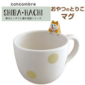 Hamee 日本 DECOLE concombre 療癒杯緣 陶瓷馬克杯 咖啡杯 茶杯 柴犬 586-745512