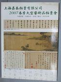 【書寶二手書T7/雜誌期刊_PAP】典藏古美術_177期_上海嘉泰2007春季大型藝術品拍賣會