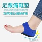 後跟疼痛骨刺減震跟腱炎保護套專用足跟痛鞋墊久站不累神器腳跟防 小艾時尚