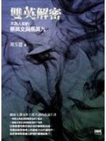 二手書博民逛書店 《雙英解密:不為人知的蔡英文與馬英九》 R2Y ISBN:9866135683│周玉蔻