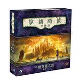 『高雄龐奇桌遊』詭鎮奇談卡牌版 11 卡爾克薩之路 豪華擴充  繁體中文版 正版桌上遊戲專賣店