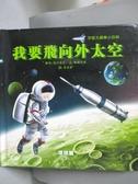 【書寶二手書T9/少年童書_ZEO】我要飛向外太空_馬可基夫