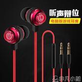 有線耳機 電腦耳機2米長線入耳式重低音耳麥游戲語音帶麥克風     非凡小鋪