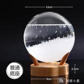 天氣預報瓶氣象風暴瓶生日禮物男送女生朋友抖音同款創意diy擺件 娜娜小屋
