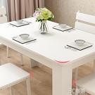 餐桌 餐桌椅單桌簡約現代餐桌長方形家用小飯桌小戶型餐廳吃飯桌子4人 3C優購HM 活動中~