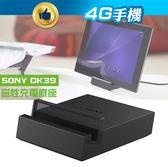 SONY Xperia Z2 Tablet DK39 原廠充電底座/磁性/座充/多媒體座/平板/全新裸裝-4G手機
