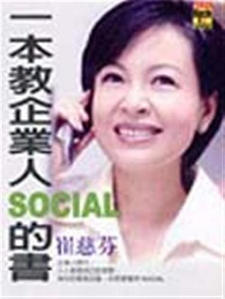 (二手書)一本教企業人SOCIAL的書