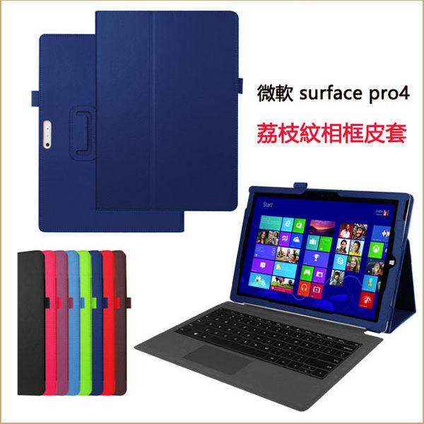 荔枝紋 微軟 surface Pro5 Pro4 Pro3 12.3英吋 平板皮套 防摔 支架 相框皮套 超薄 荔枝紋 保護套
