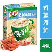 康寶奶油風味獨享杯香蟹海鮮12G*4【愛買】