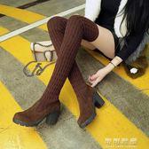秋冬毛線膝上靴女兩穿彈力顯瘦長筒靴中跟平底瘦腿高筒靴潮 可可鞋櫃