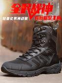 军靴 19新款馬格南軍靴男超輕作戰靴07特種兵減震511戰術cqb空降靴夏季 MKS薇薇